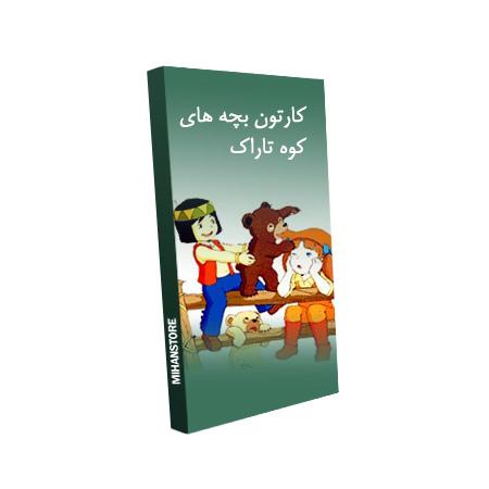 کارتون بچه های کوه تاراک